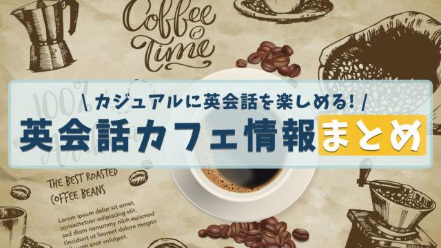 英会話カフェの情報を徹底まとめ【カジュアルに英語を話したい人向け】