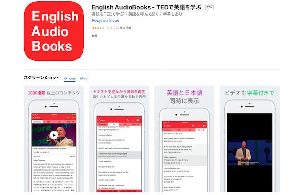 TED Audiobook【ダウンロードすれば無料でいつでも動画視聴ができる】