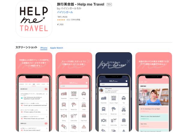 Help me Travel【オフライン使用可能!有名YouTuber監修の英会話専門のアプリ】
