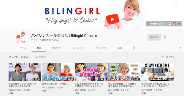 バイリンガールYouTubeチャンネル