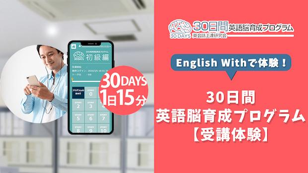 【30日間英語脳育成プログラムを使ってみた】徹底レビューまとめ!