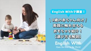 0歳の赤ちゃんが英語を学べるおもちゃを紹介【選び方も解説】