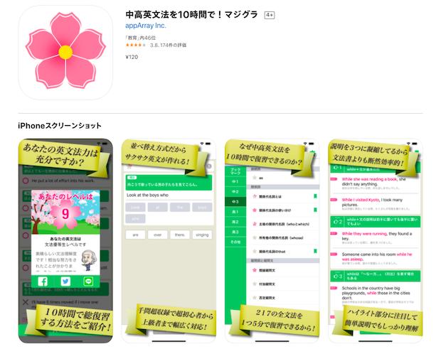 マジグラ【中1~高3までの英文法が集中的に学べる英語学習アプリ】