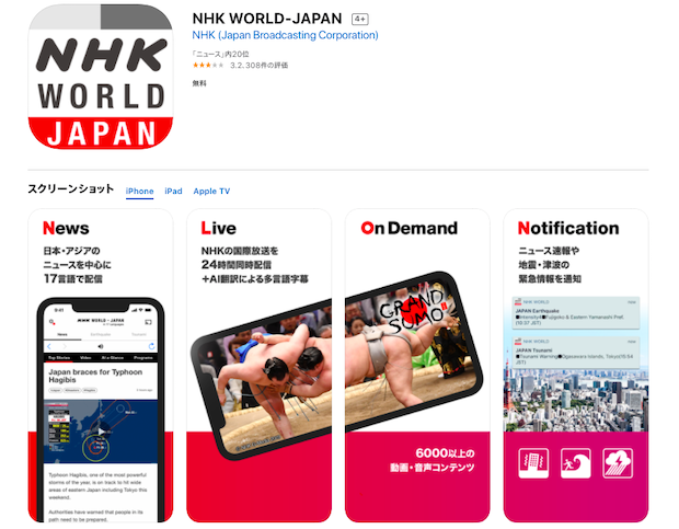 NHK World TV【今の日本が英語でわかるニュースの聞き流しアプリ】