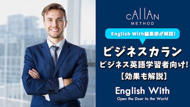ビジネスカランは効果的?推奨英語レベルと学べる内容を解説