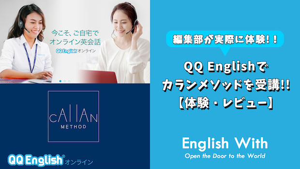 QQ Englishのカランメソッドを実際に受講!【口コミ・評判】