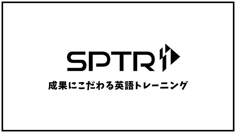 オンライン英語トレーニング「スパトレ」【オンライン英会話】