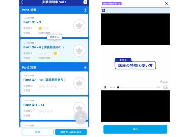 スタディサプリ TOEIC動画講義