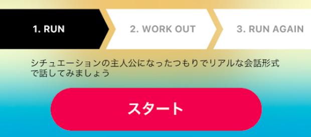 スキットトレーニング(RUN・WORKOUT・RUN AGAIN)