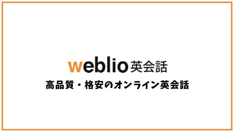 Weblio英会話(ウェブリオ英会話)【オンライン英会話】