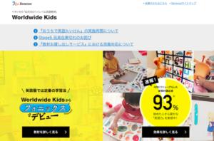 Worldwide Kids(ワールドワイドキッズ)