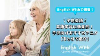英語学習に効果的!子供向けおすすめアニメを紹介【10作品】