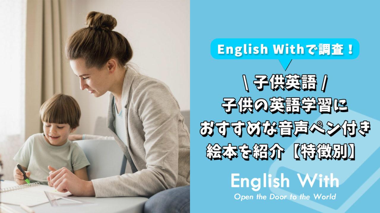子供の英語学習におすすめな音声ペン付き絵本を紹介【特徴別】