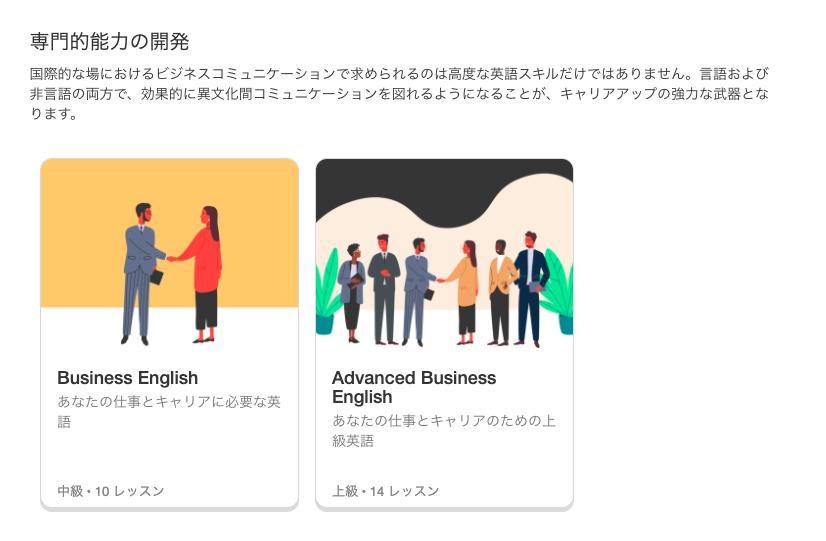 CAMBLYが提供する教材【ビジネス英語編】