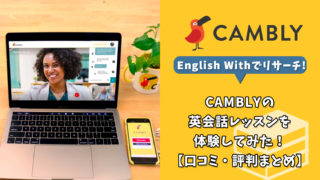 CAMBLYの英会話レッスンを体験受講してみた!【口コミ・評判】