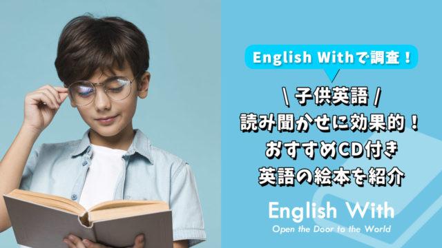 英語読み聞かせに効果的!おすすめできるCD付き絵本を紹介
