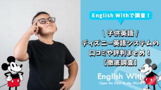 ディズニー英語システムの口コミや評判まとめ!【徹底調査】