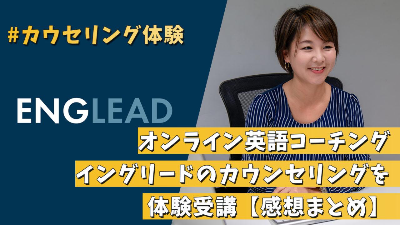 オンライン英語コーチング「イングリード」のカウンセリングを体験!