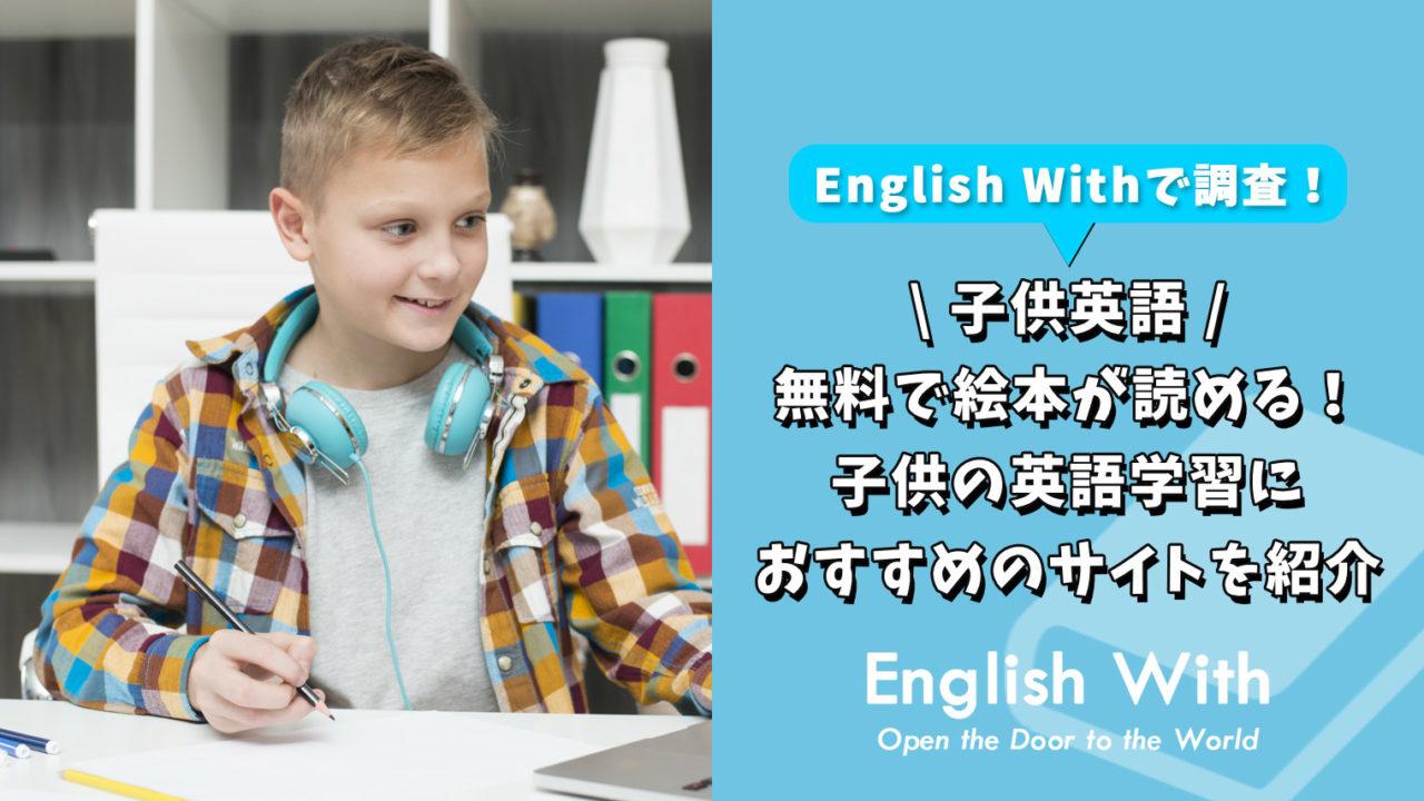 無料で絵本が読める!子供の英語学習におすすめのサイトを紹介