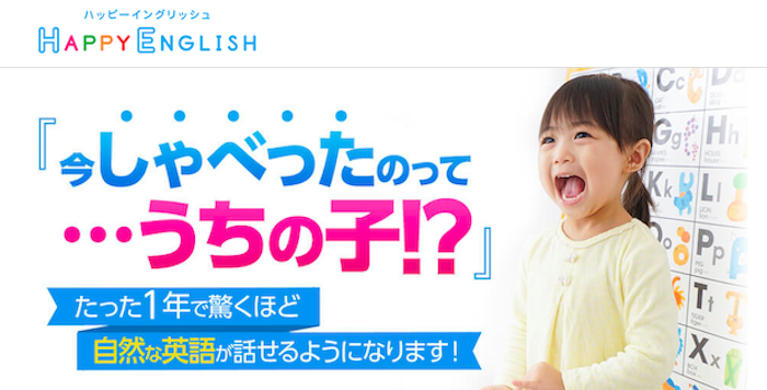 Happy English(ハッピーイングリッシュ)