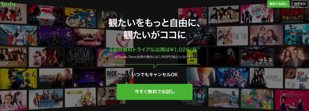 最後に:Huluでは2週間のお試し期間が用意されているのでぜひ使ってみよう!