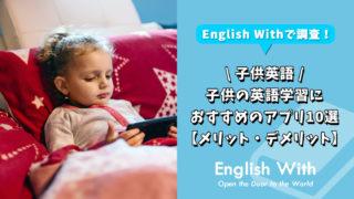 子供の英語学習におすすめのアプリ10選【メリット・デメリット】