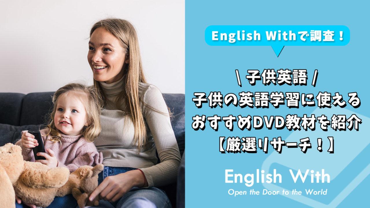 子供の英語学習に使えるおすすめDVD教材【厳選リサーチ!】