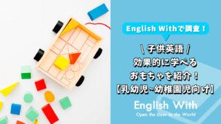 子供が英語を学べるおすすめおもちゃを紹介!【乳幼児~幼稚園児まで】