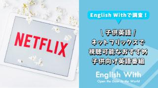 ネットフリックスで視聴可能なおすすめ子供向け英語番組【8選】