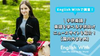 子供が英語を学べるニュースサイトを紹介!【国内外まとめ】