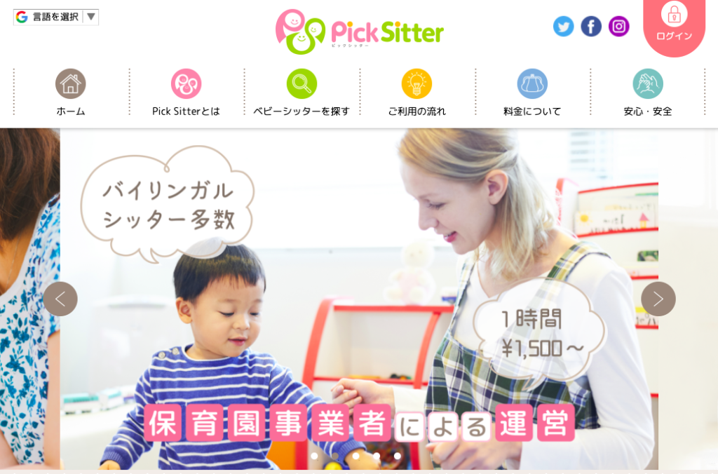Pick Sitter