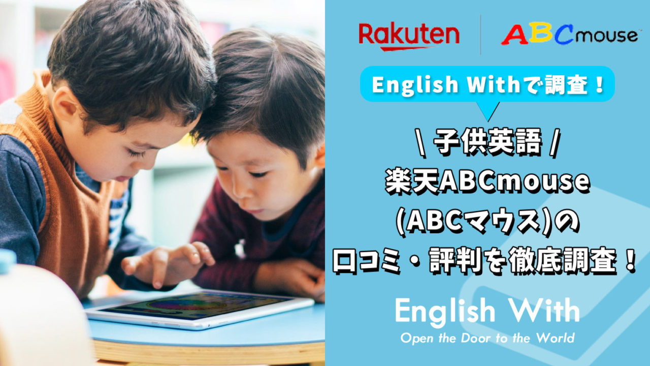 楽天ABCmouse(ABCマウス)の口コミ・評判を徹底調査!