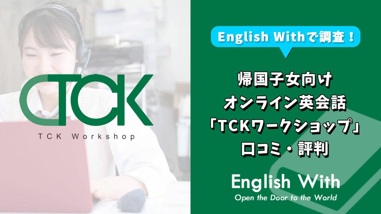 帰国子女向けオンライン英会話「TCKワークショップ」の口コミ・評判