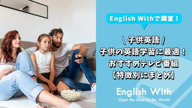 子供の英語学習に最適!おすすめできるテレビ番組を紹介【特徴別】