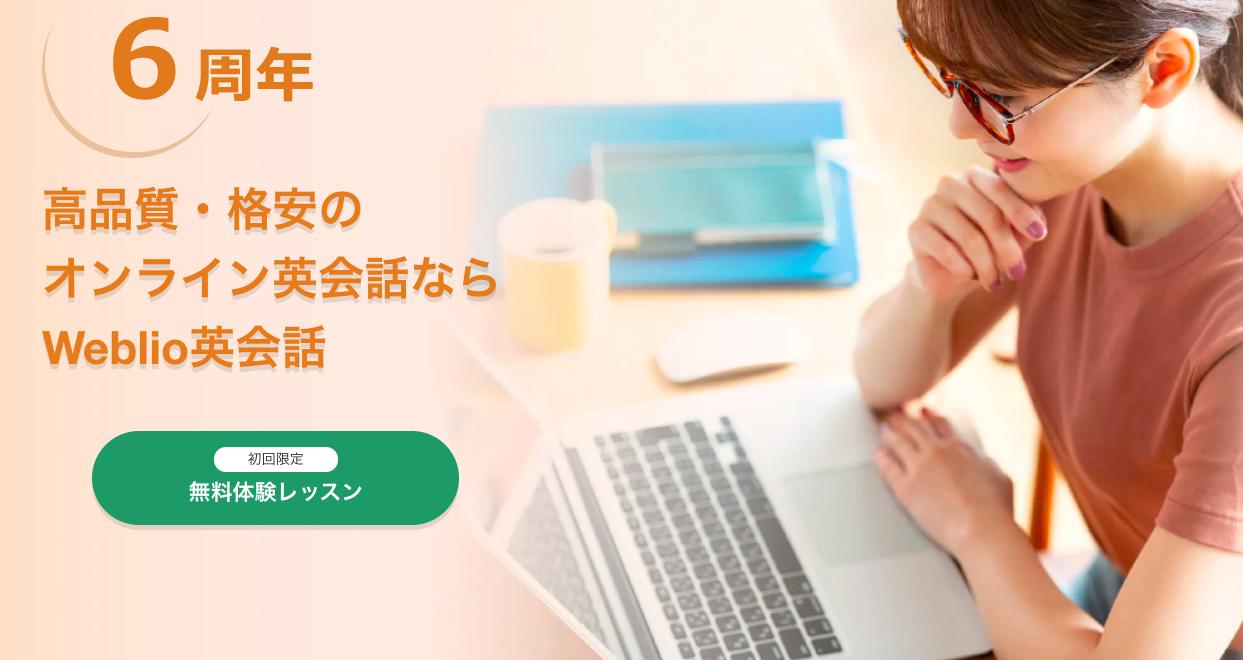 Weblio英会話:学校への導入シェアNo.1