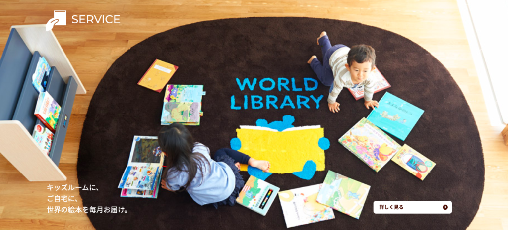 WORLD LIBRARY(ワールドライブラリー)の基本情報