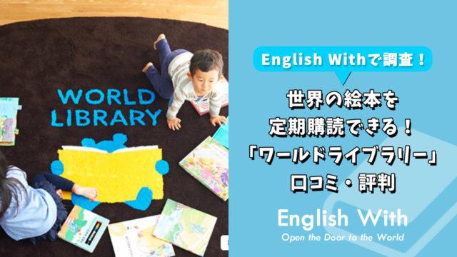世界の絵本を定期購読できる!「ワールドライブラリー」の口コミ・評判