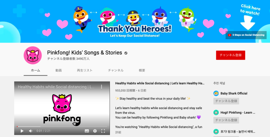 Pinkfong! Kids Song&Stories