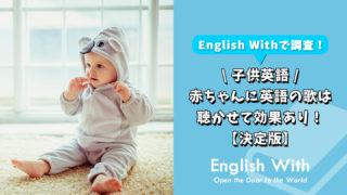 赤ちゃんに聴かせて効果あり!英語の歌を紹介【決定版】