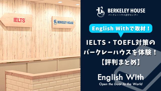 IELTS・TOEFL対策のバークレーハウスを体験!【評判まとめ】