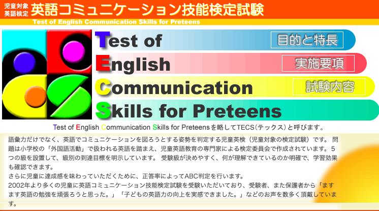 英語コミュニケーション技能検定試験