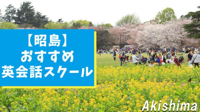 昭島周辺でおすすめな英会話スクール6選【大人・子供も通える】