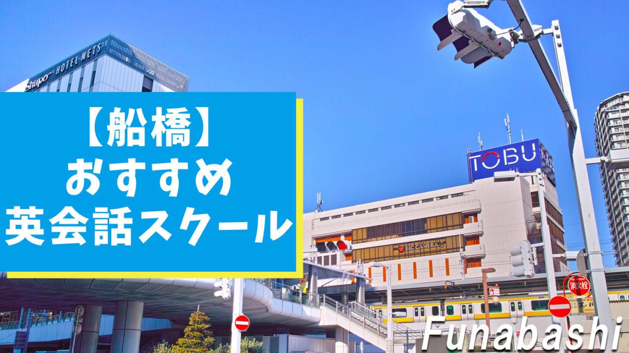 船橋周辺のおすすめ英会話スクール10選【徹底調査】
