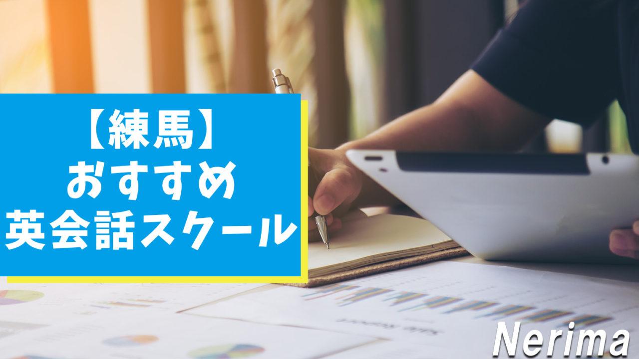 練馬駅周辺のおすすめ英会話スクール9選を紹介【大人・子供も学べる】