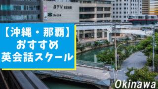 沖縄(那覇)周辺のおすすめ英会話スクール8選【大人・子供も通える】