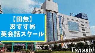 田無周辺でオススメできる英会話スクール8選【まとめ記事】