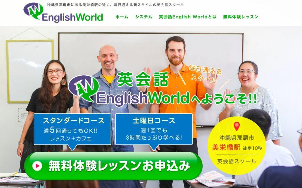 English World【毎日通ってもリーズナブルな料金で英語を学べる】