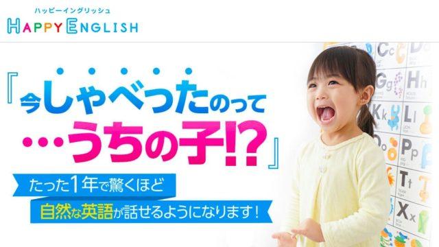 ハッピーイングリッシュの口コミレビューまとめ【無料CDあり】