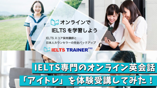 IELTS専門のオンライン英会話「アイトレ」を体験受講してみた!
