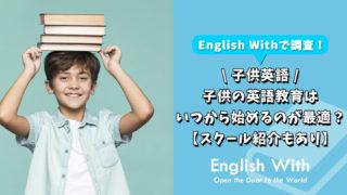子供の英語教育はいつから始めるのがベスト?【スクール紹介もあり】